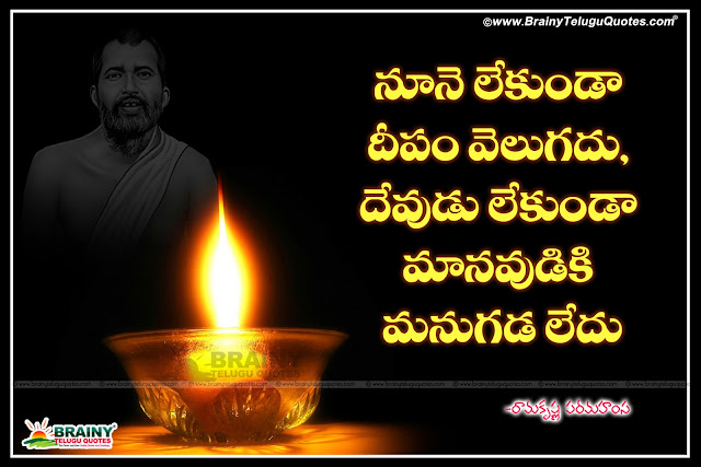 Here is a New Telugu Language Daily Inspiring Thoughts and Quotes with Ramakrishna Paramahamsa Sayings, Telugu Good Morning nice Wallpapers, Telugu Sukthulu Wallpapers, Telugu Daily Good Reads of Ramakrishna Paramahamsa, Top 10 Telugu Quotes Messages Free, Respect Quotations in Telugu, Ramakrishna Paramahamsa Wallpapers and Images with Quotes.