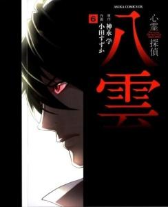 Shinrei tantei Yakumo - Thám tử tâm linh Season 1