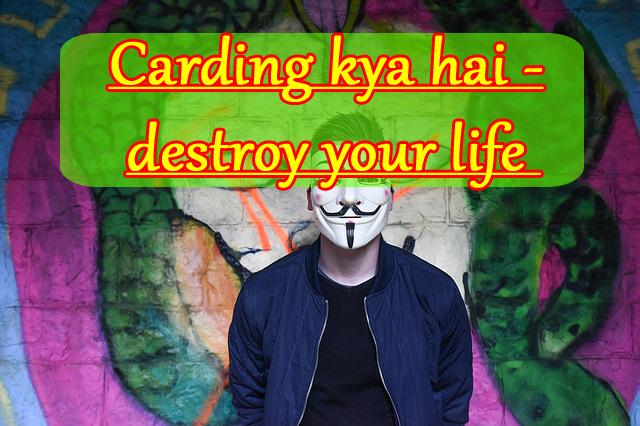 Carding kya hai