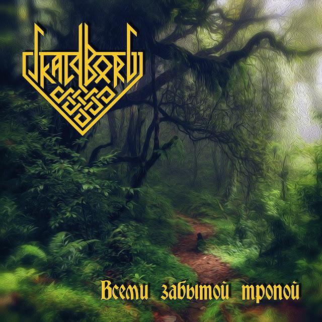 Reviews: Skaldborg - Всеми забытой тропой