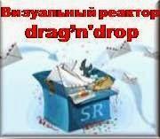 http://www.iozarabotke.ru/2015/01/smartresponder-noviy-html-redaktor-drag-n-drop.html