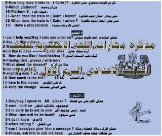 مهارات اللغة الانجليزية للصف الثالث الإعدادي