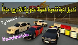 تحميل لعبة تفحيط هجولة سعودية للاندرويد مجاناً برابط مباشر