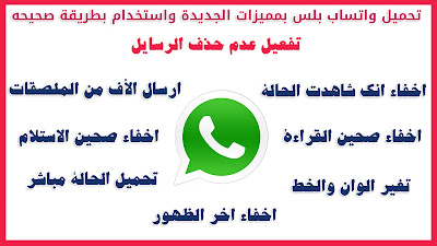 تحميل واتساب بلس +Whatsapp بمميزات الجديدة برابط مباشر