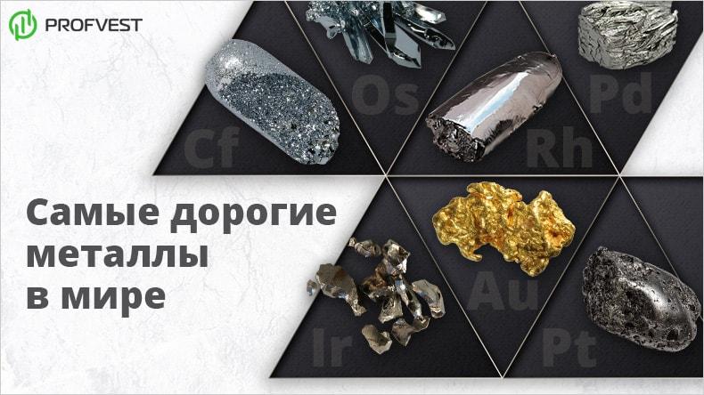 ТОП дорогих металлов в мире