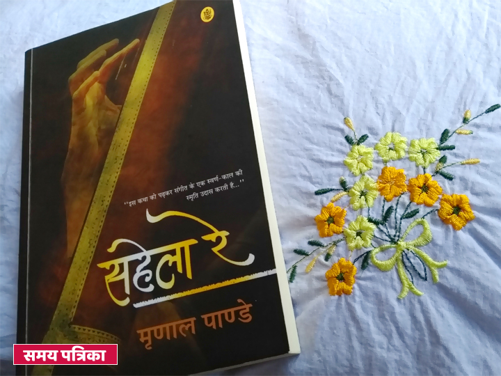 sahela-re-mrinal-pandey-book