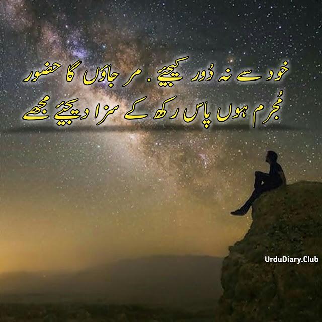 Aloneness Under Sky | Urdu Tanhai Poetry Khud se durr na kejey mar jaon ga hazor  Mujram hoon pass rakh k saza dejia mujhe