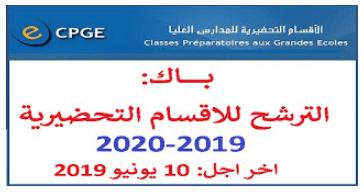 الأقسام التحضيرية لولج المدارس و المعاهد العليا