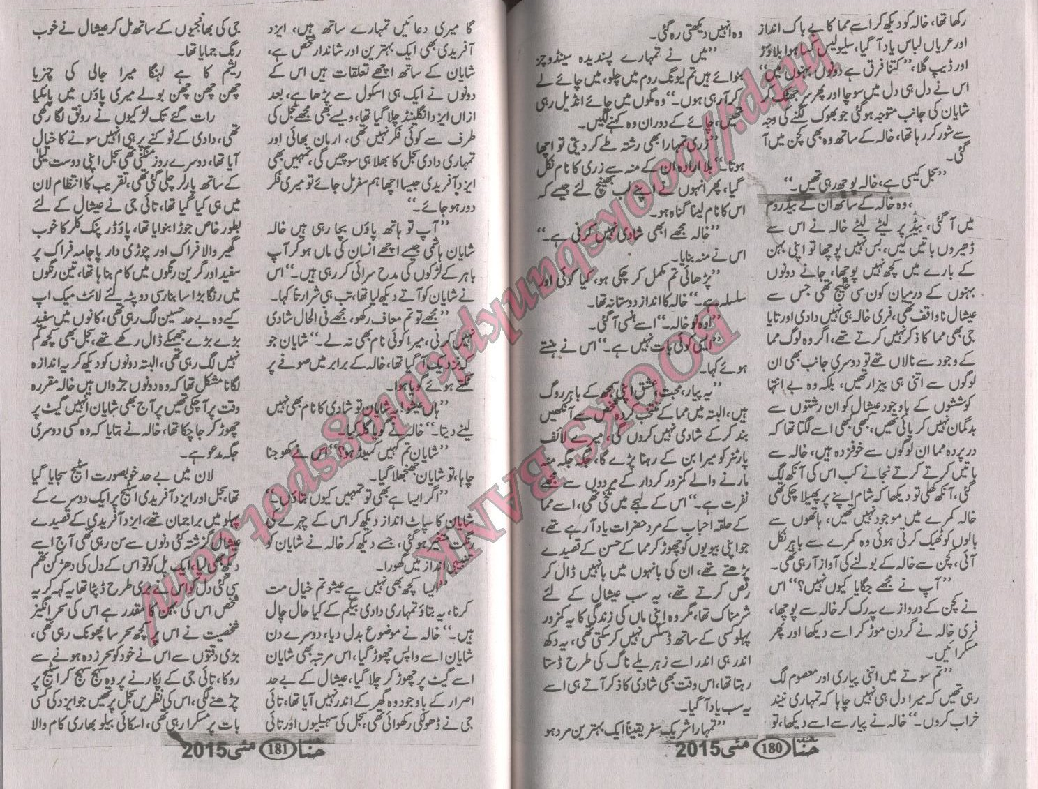 Yaqeen E Wafa by Huma Amir Forced Marriage Urdu Novel