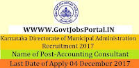 Karnataka Directorate of Municipal Administration Recruitment 2017– 22 Accounting Consultant