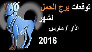 توقعات برج الحمل لشهر اذار مارس 2016