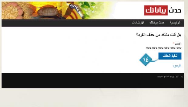 اضافة المواليد علي بطاقة التموين digital.gov.eg بوابة مصر الرقمية , بوابة مصر الرقمية اضافة مواليد , اضافة المواليد بوابة مصر الرقمية