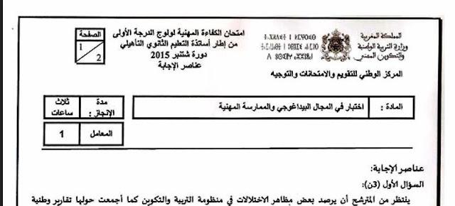 الامتحان المهني الثانوي التأهيلي:تصحيح مادة المجال البيداغوجي للسلك الثانوي لسنة 2015