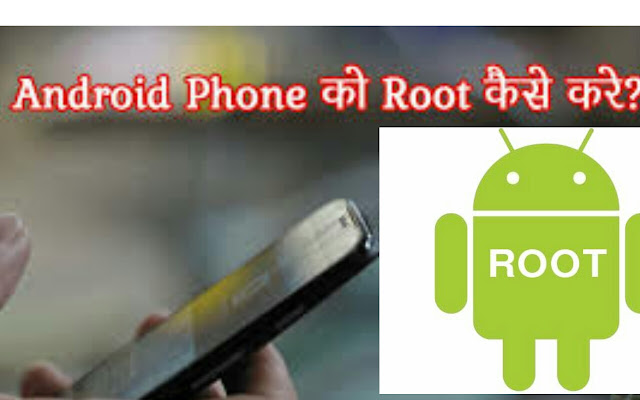mobile-ko-root-kaise-kare-top-5-apps