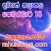 රාහු කාලය   ලග්න පලාපල 2020   Rahu Kalaya 2020  2020-02-18