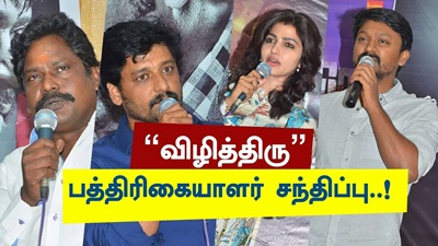 Vizhithiru Movie Press Meet | Krishna | Vidharth | TR | Venkat Prabhu | Dhansika