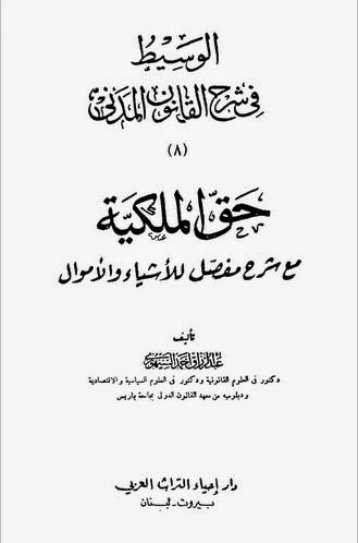 تحميل شرح القانون المدني اليمني pdf