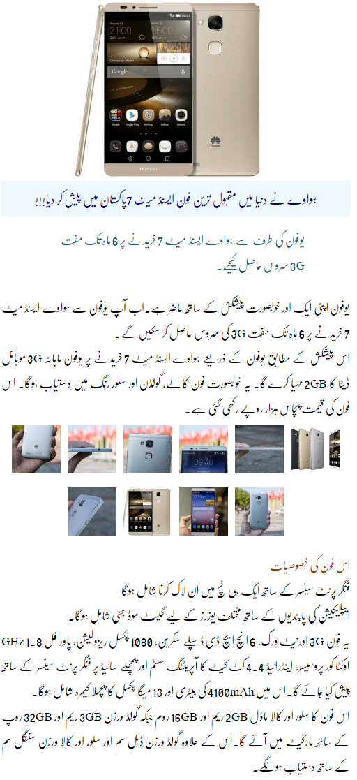 http://www.infopaktel.com/2014/12/huawei-ascend-mate-7-launched-in-pakistan-ufone.html