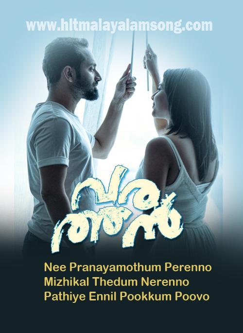 Nee | Varathan |  Song Lyrics | Fahadh Faasil | Amal Neerad | Nazriya Nazim |