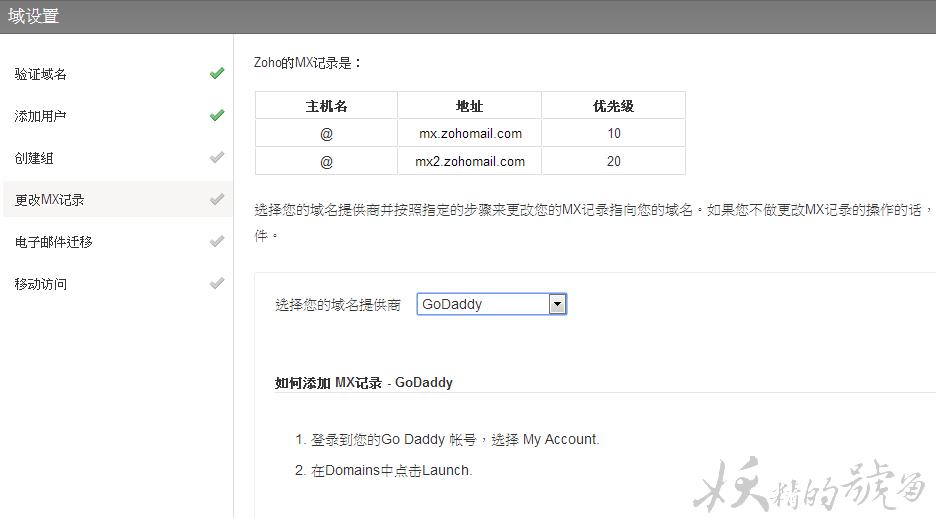 15 - [教學] ZOHO 免費的自訂域名電子信箱(Custom Domain Email)