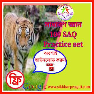 Download General knowledge  SAQ pdf