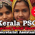 Kerala PSC Secretariat Assistant Model Questions - 17