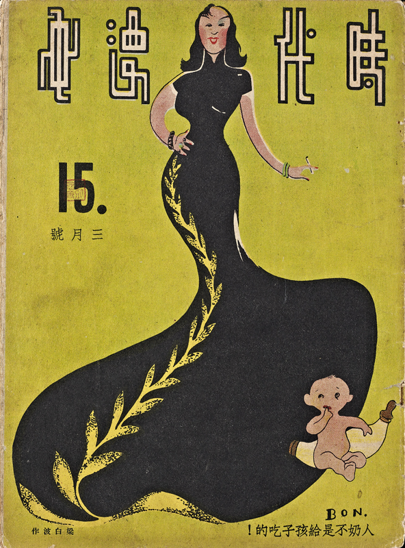 Doctor Ojiplático. Modern Sketch Covers. China 1934-1937
