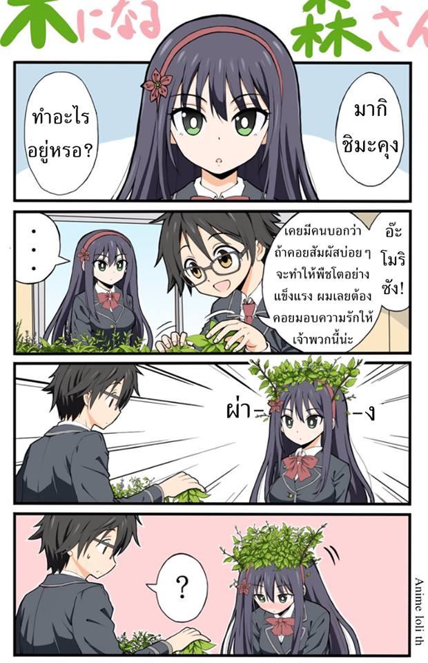 Ki ni Naru Mori-san - หน้า 14