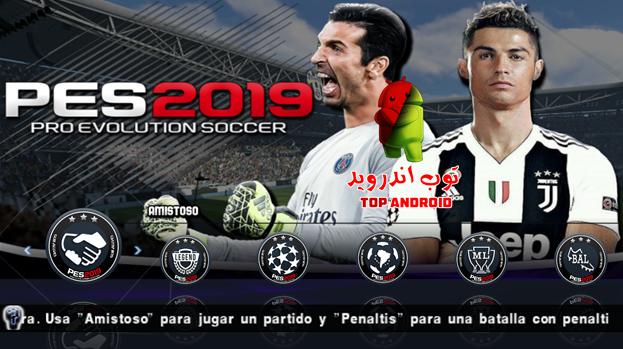 تحميل لعبة PES 2019 PSP باخر الانتقالات والاطقم (كريستيانو