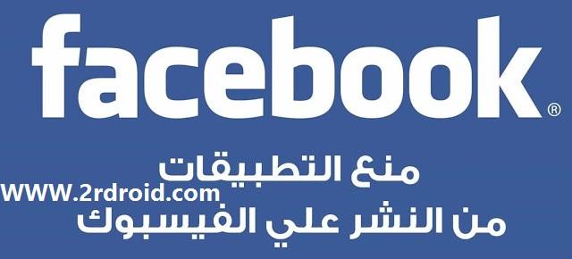 كيفية منع اى تطبيقات مجهولة بالنشر على صفحة الفيس بوك الخاصة بك