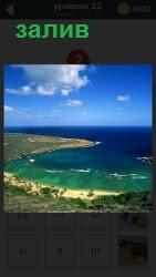 Вид сверху на красивый залив. На берег накатываются волны и до самого горизонта одна вода
