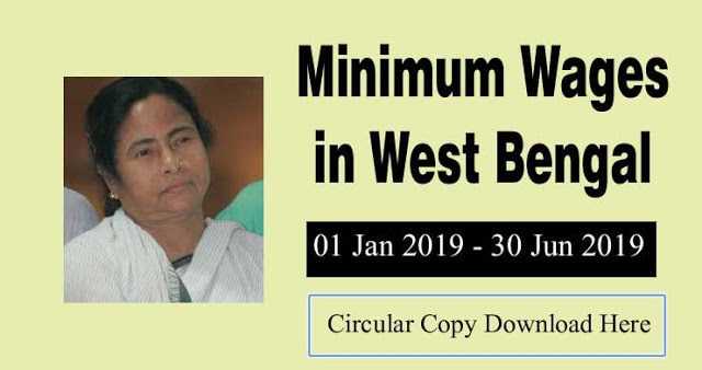 Minimum Wages in West Bengal 1 Jan 2019 Notification के अनुसार