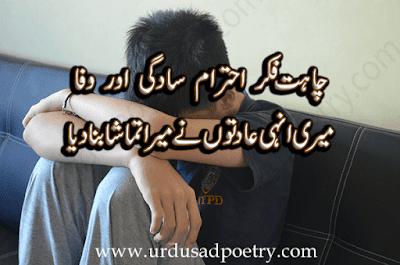 Chahat, Fikar, Ehtiram, Saadgi Aur Wafa