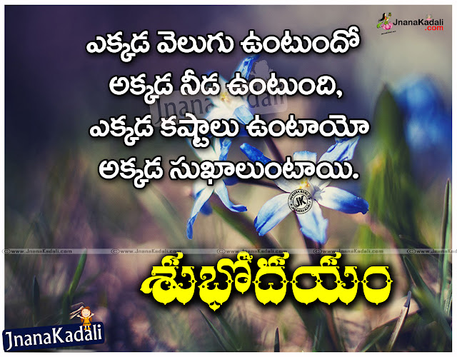 Here is a Latest Telugu Language Good Morning Wallpapers wth Best Images Online, Happy Morning Sayings in Telugu Language, Friday Special Quotes and messages in Telugu, Happy Friday Wallpapers and Quotes Free Online, Telugu Daily Good Reads for Morning, Awesome Good Morning Greeting Quotes for All.