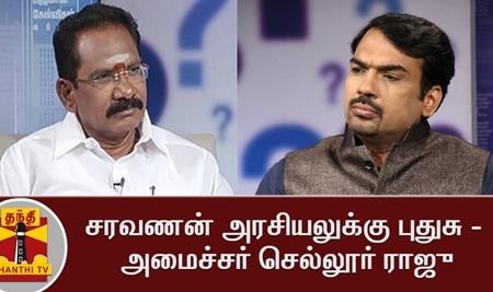 Minister Sellur Raju on MLA Saravanan Video Controversy