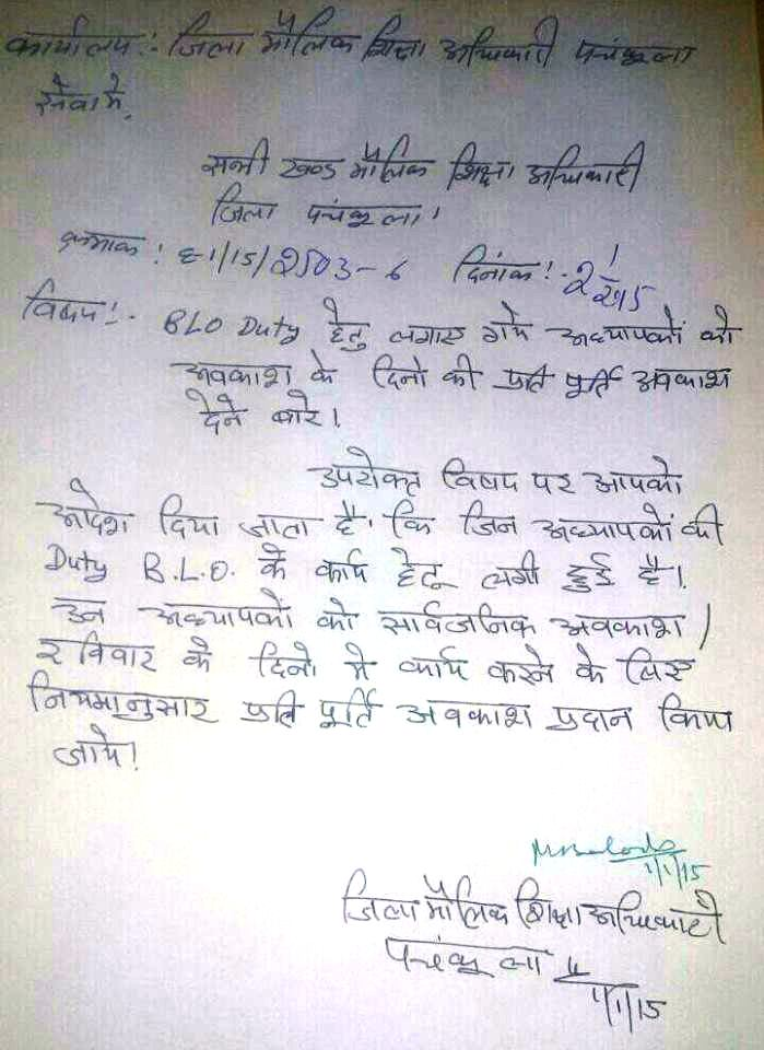 leave rules haryana compensatory