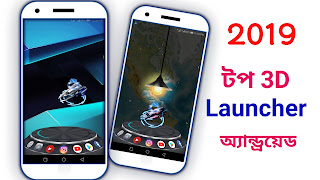 3D Next Launcher Hologram design new tricks 2019
