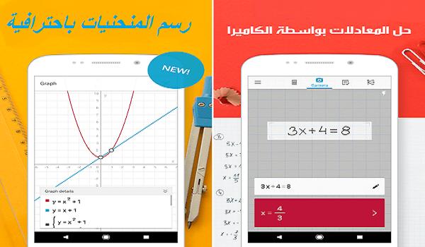 تطبيق حل المعادلات الحسابية عن طريق تصويرها