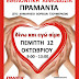 Εθελοντική αιμοδοσία ...Πέμπτη 12 Οκτωβρίου ..Πράμαντα