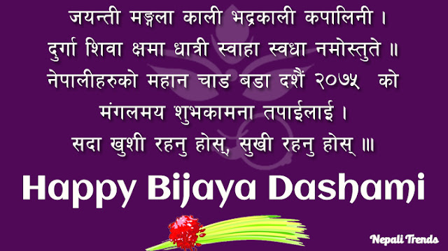 Happy Dashain Tihar SMS Collection