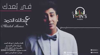 http://egypress7.blogspot.com/2016/09/fe-bo3dak-song-lyrics-abdallah-elhamd.html