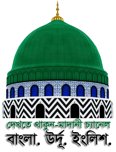 Keep Watching Madani Channel.Islami Jibon