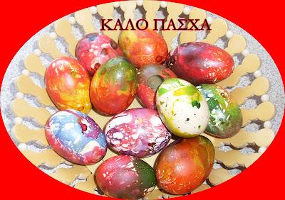 Πολύχρωμα ιδιαίτερα αυγά Πασχαλινά
