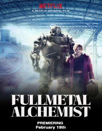 Fullmetal Alchemist (2017) Japanese 720p