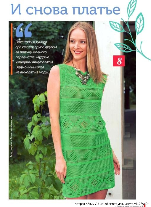 best authentic 950c2 cbfac Uncinetto d'oro: Elegante abito verde di filet!