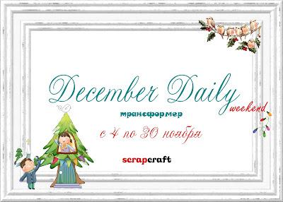 Декабрьский дневник - трансформер