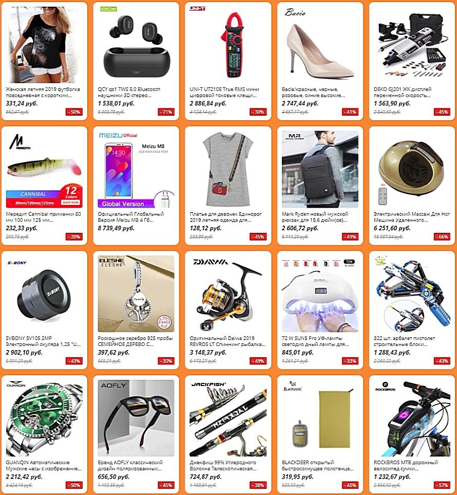 Еженедельные предложения популярных товаров по отличным ценам!