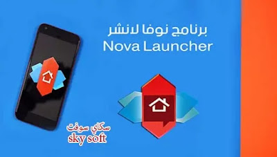 nova launcher download,nova launcher شرح,nova launcher pro,نوفا لانشر كامل,تحميل نوفا لانشر برايم 2018,نوفا لانشر برايم,nova launcher prime apk 2017,تحميل launcher للاندرويد,