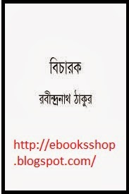 DOWNLOAD KOBITA PDF TAGORE RABINDRANATH FREE SHESHER BY