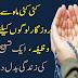 Ek Shandar Wazifa Jo Ap Ki Zindgi Badal De.